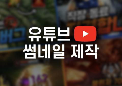 유튜브 썸네일 제작