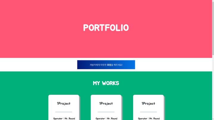HTML, 개인 포트폴리오 사이트 커미션