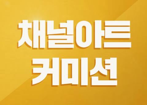 탈륨의 채널아트 커미션