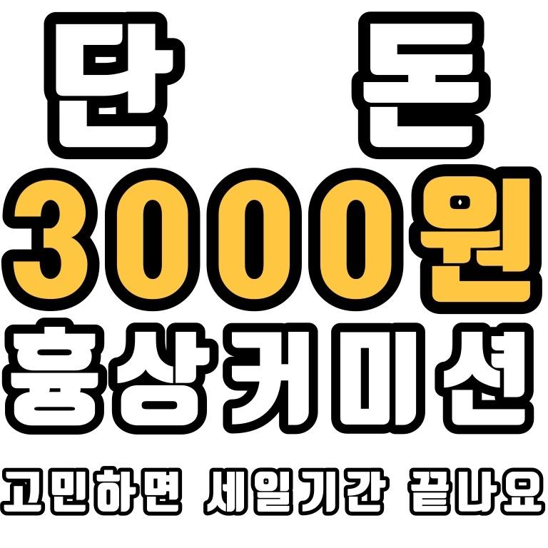 커미션 단돈 3000원