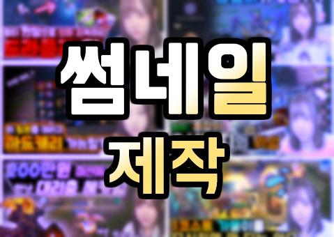 [ 썸네일 제작 ] 유튜브 썸네일 제작해드립니다