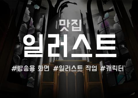[겜요이] 나름? 고퀄리티 커미션 방송용 & 일러스트