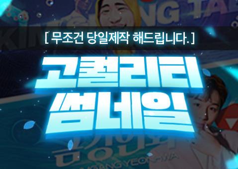 고퀄리티 썸네일/채널아트/포스터 제작