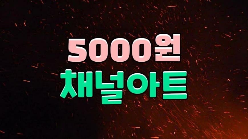 5000원 가성비갑 채널아트!