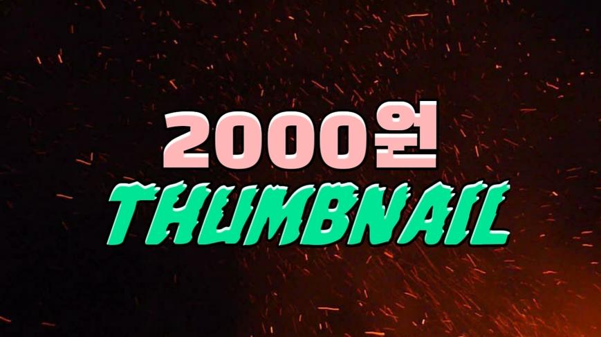 2000원 미친가격 가성비 썸네일 판매!