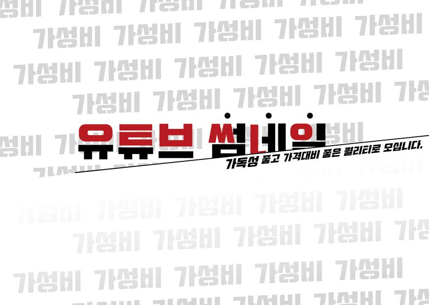 가성비 갑 유튜브 썸네일 제작