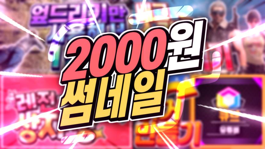 고퀄리티 가성비 2000원 썸네일