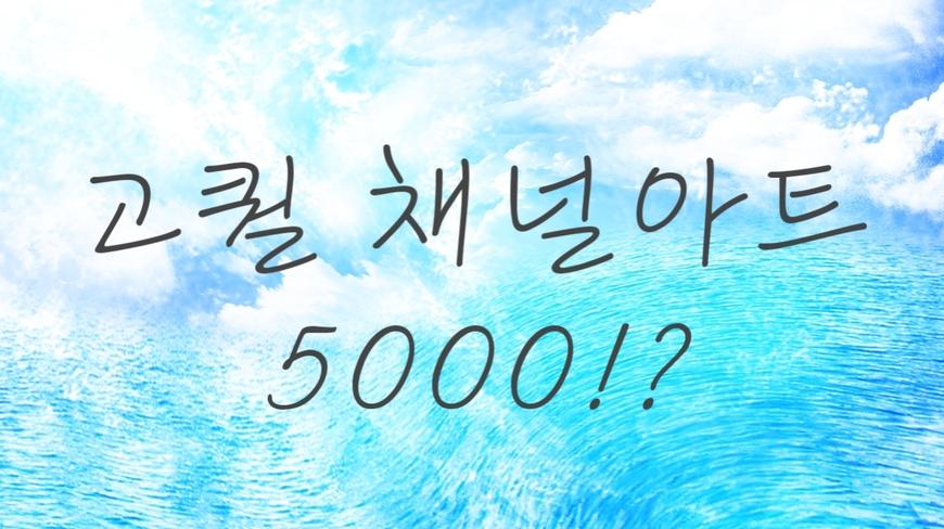 고퀄 채널아트가 5000원!?