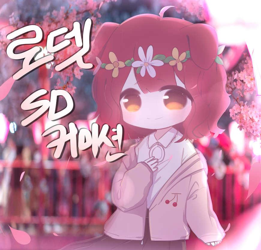 [SD.MD] SD소녀 일러스트 잘그려주는곳!