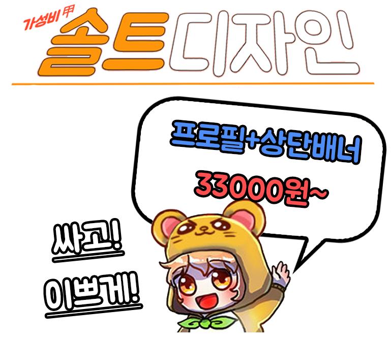 가성비甲 트위치 디자인 캐릭터/방송화면/상단배너