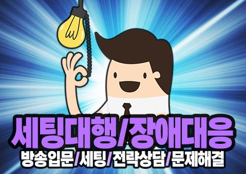 방송노예의 세팅대행/컨설팅 서비스