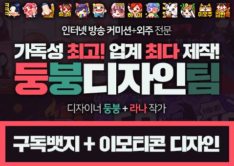 [둥붕디자인] 방송용 이모티콘+구독뱃지 전문제작