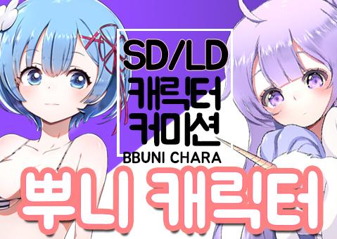 SD/LD/초상화 최고의 퀄리티! 캐릭터 커미션계의 엔드 게임! 캐릭터재방문 할인까지!