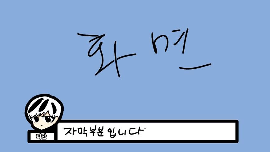 귀여운 자막바입니다*^0^*
