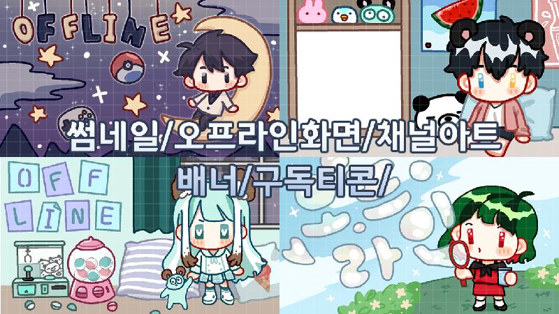 [단기/장기]썸네일,채널아트,캐릭터